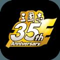 三国志35周年纪念手游官网最新版 v1.0
