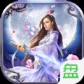仙剑诛魔GM版变态版下载 v1.0.0