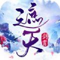 剑霄遮天手游 v1.3.1