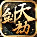 天剑劫手游正式版 v1.0