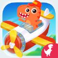 恐龙宝宝飞机