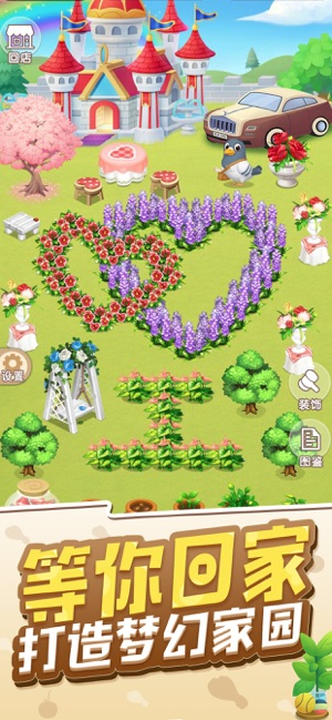 天天开铺子游戏官方版图片1