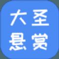 大圣悬赏app官方版 v1.0.3
