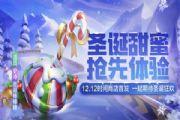 跑跑卡丁车手游圣诞棒棒糖怎么获得 圣诞棒棒糖赛车属性技能介绍[多图]