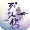 列仙传官方版 v1.0