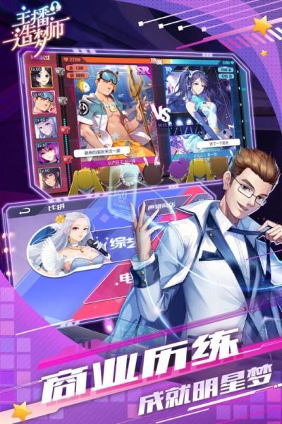 主播造梦师游戏官方正式版图片1