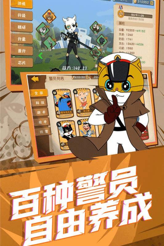 黑猫警长联盟游戏官方最新版图片1
