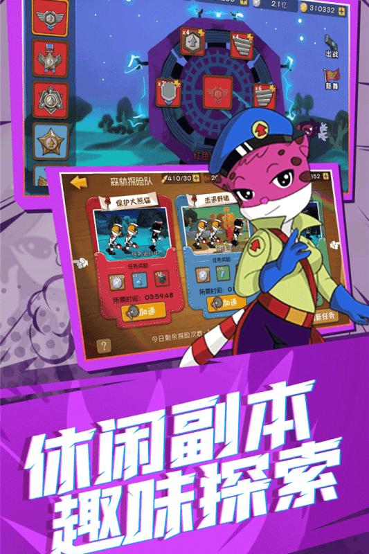 黑猫警长联盟游戏官方最新版图片2