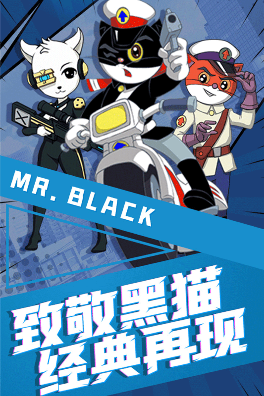 黑猫警长联盟官方版图1