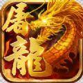 传奇盛世之屠龙世界手游 v1.0.5