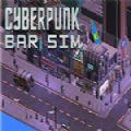赛博朋克酒吧模拟中文版