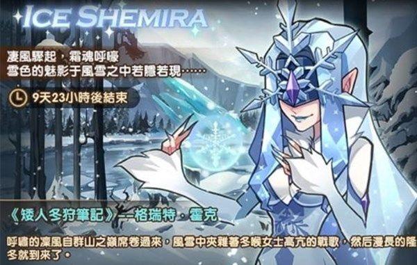 剑与远征霜魂女妖怎么打 隆冬缤纷礼钥匙获取方式[多图]图片1
