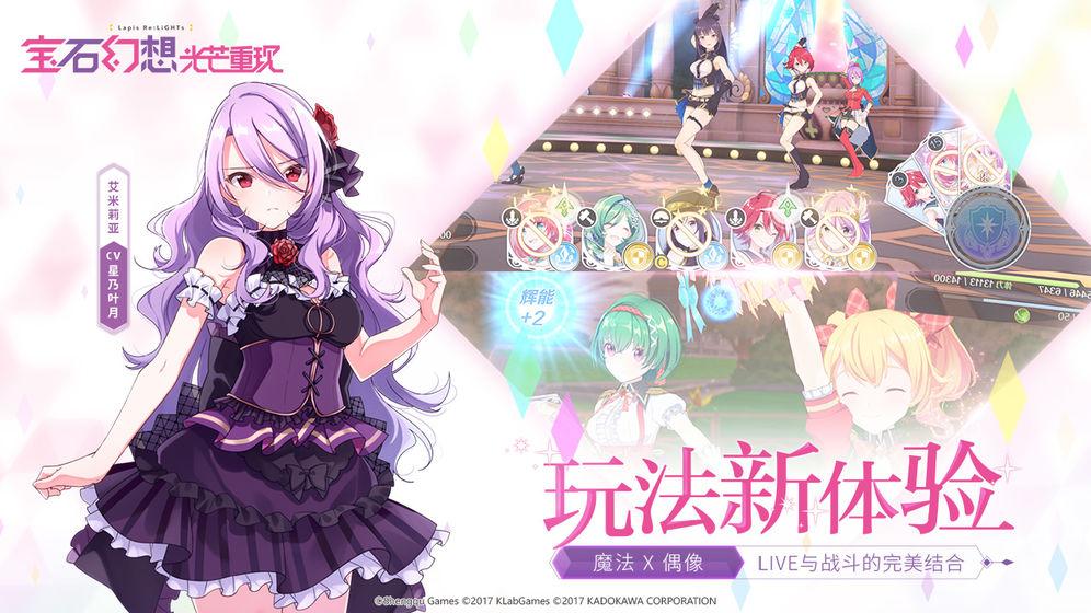 宝石幻想光芒重现官网版图3