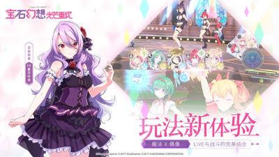 宝石幻想光芒重现官方版图3