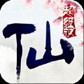 仙语超变版