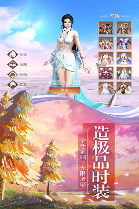 剑梦烟雨官网版图2