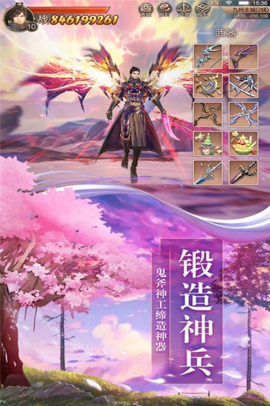 剑梦烟雨官网版图3