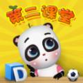 熊猫滚滚第二课堂
