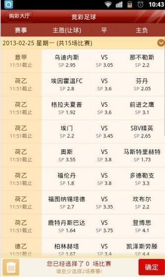 香港正版2019开奖app图2