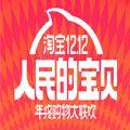 2019淘宝双十二红包活动官方入口 v9.11.0