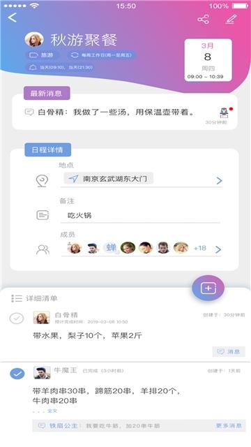麻吉日程app图2