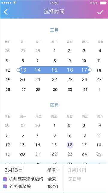 麻吉日程app图3