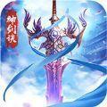 神剑诀蜀山传奇