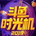 2019斗鱼时光机