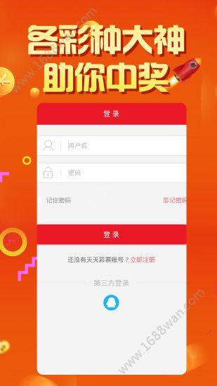 d2天堂彩票app图1