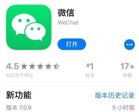 微信12月23日iOS版7.0.9正式版更新 支持表情包评论[图]