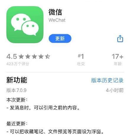 微信安卓7.0.10内测版在哪更新 微信IOS版怎么朋友圈评论发图片[多图]