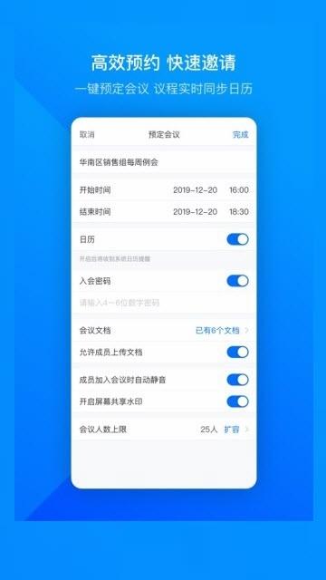 腾讯会议app图2