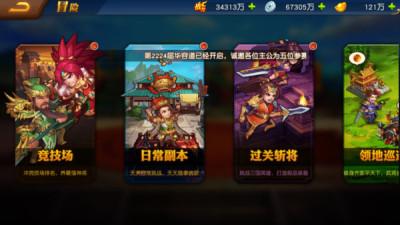 魏蜀吴悍将之刘关张官方版图3