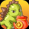 恐龙有钱苹果版