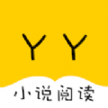 yy小说阅读短文集合大全免费阅读 v1.0