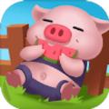 开心养猪大亨