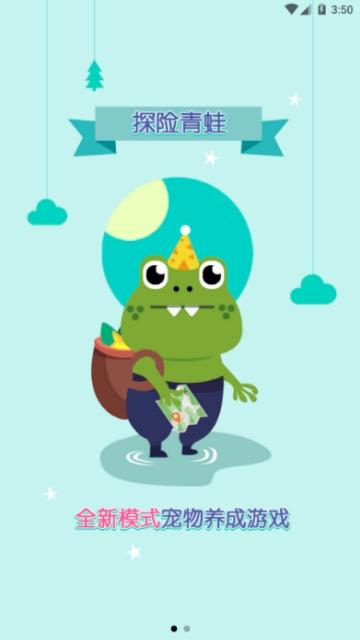 探险青蛙app图2