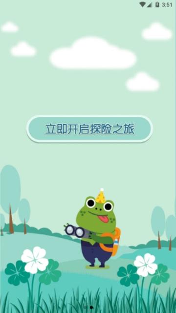 探险青蛙app图3