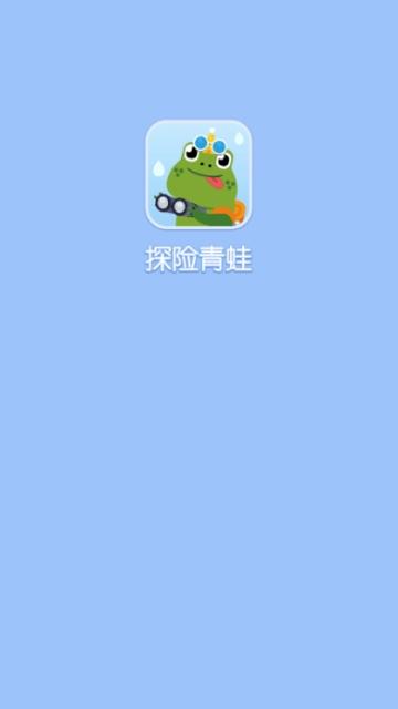探险青蛙app图1