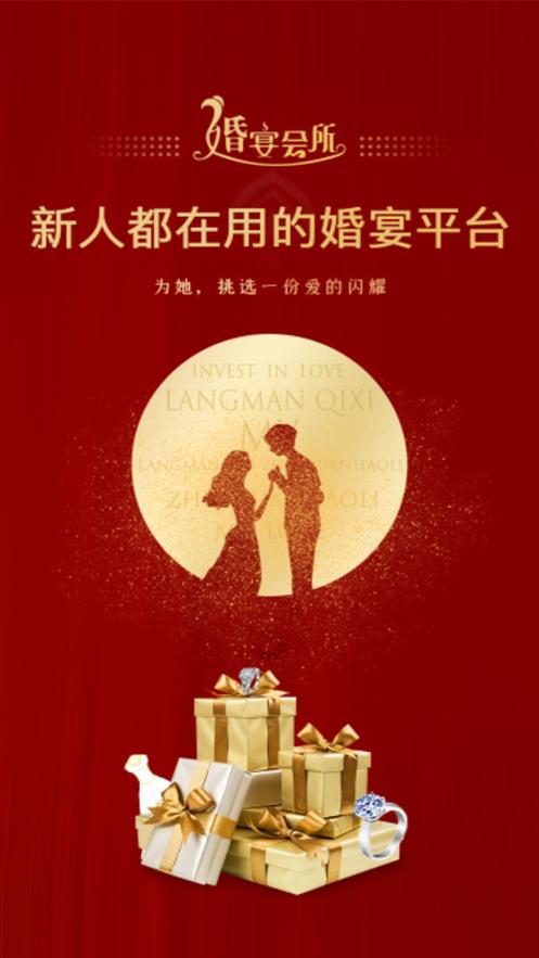 婚宴会所app图3