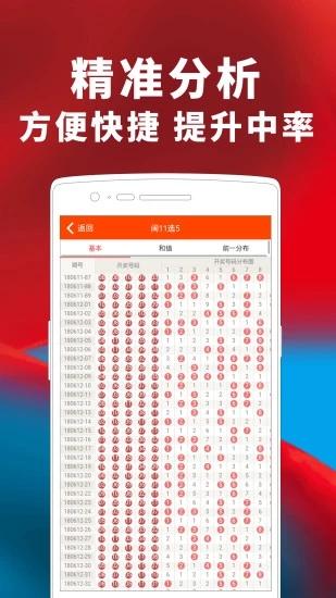 特马现场开奖结果查询结果app图2