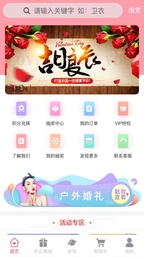 婚宴会所app图2