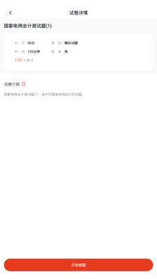 2020国家电网题库app图1