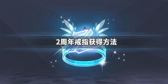 QQ飞车手游2周年极品戒指怎么获得 周年庆专属极品戒指领取方法[图]图片1