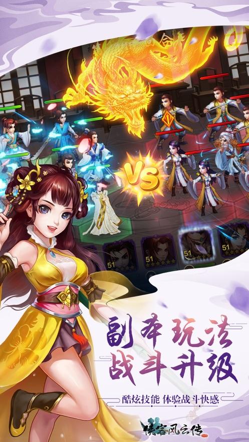 江湖刀剑心官网版图2