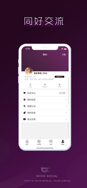 私密派app图3