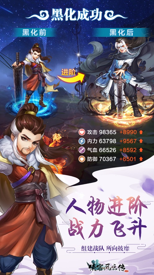 江湖刀剑心官网版图1