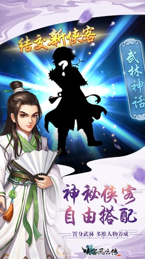江湖刀剑心官网版图3