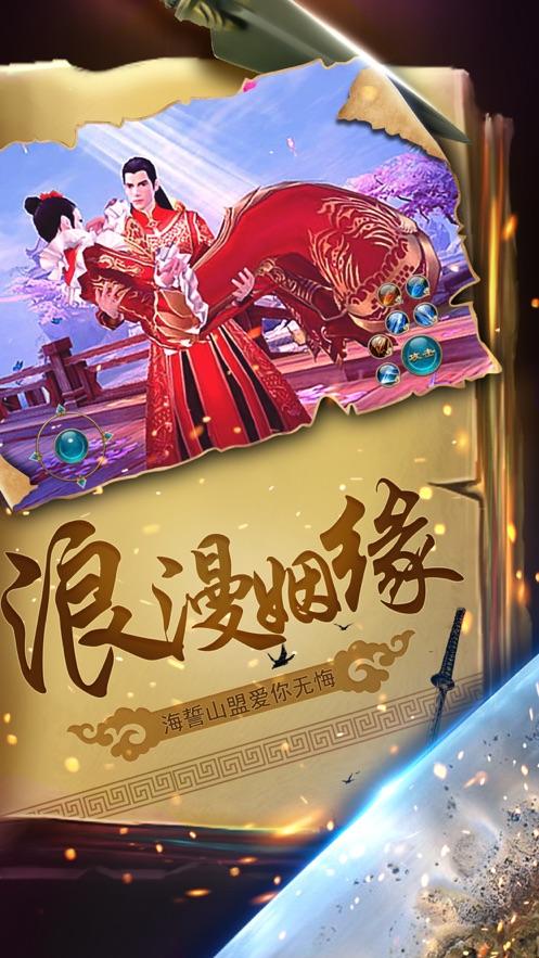 仙剑奇迹手游官方版图片1