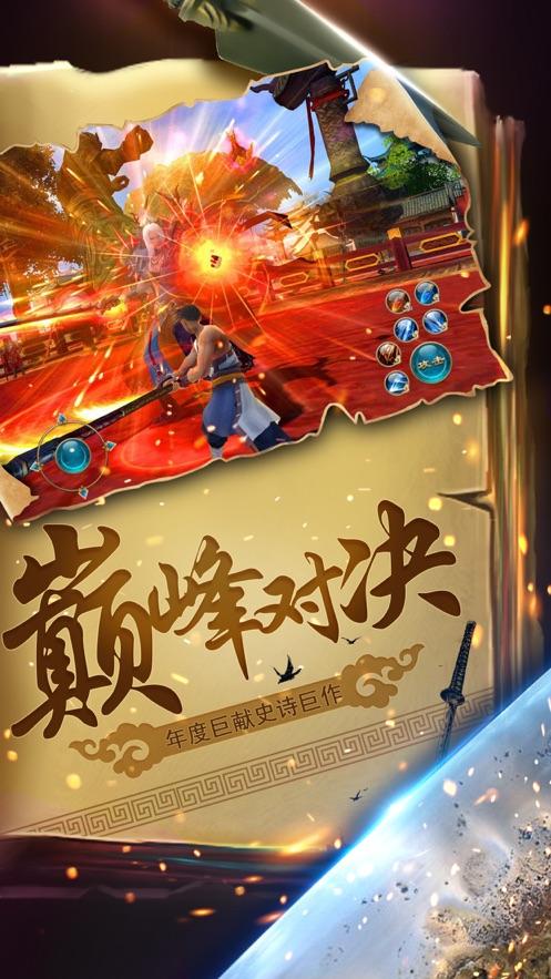 仙剑奇迹官方版图2